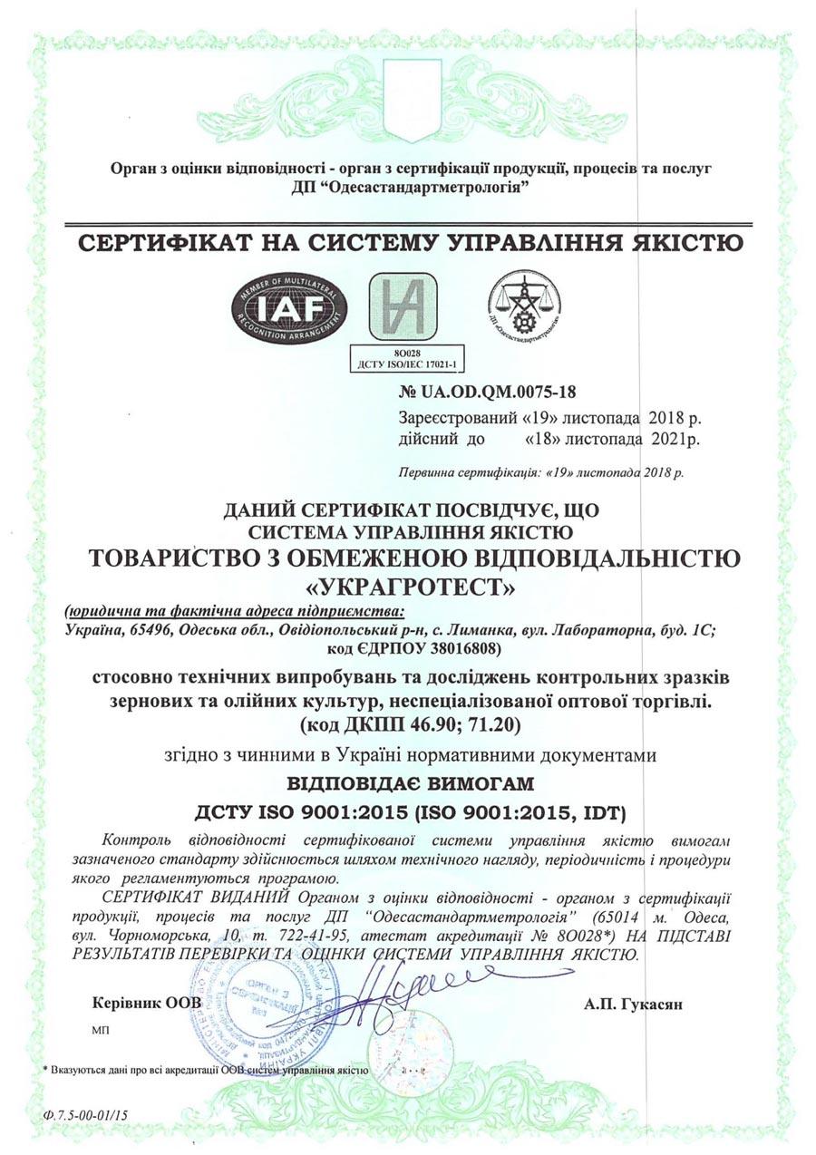 Сертифікат системи управління якістю ІСО9001 Украгротест
